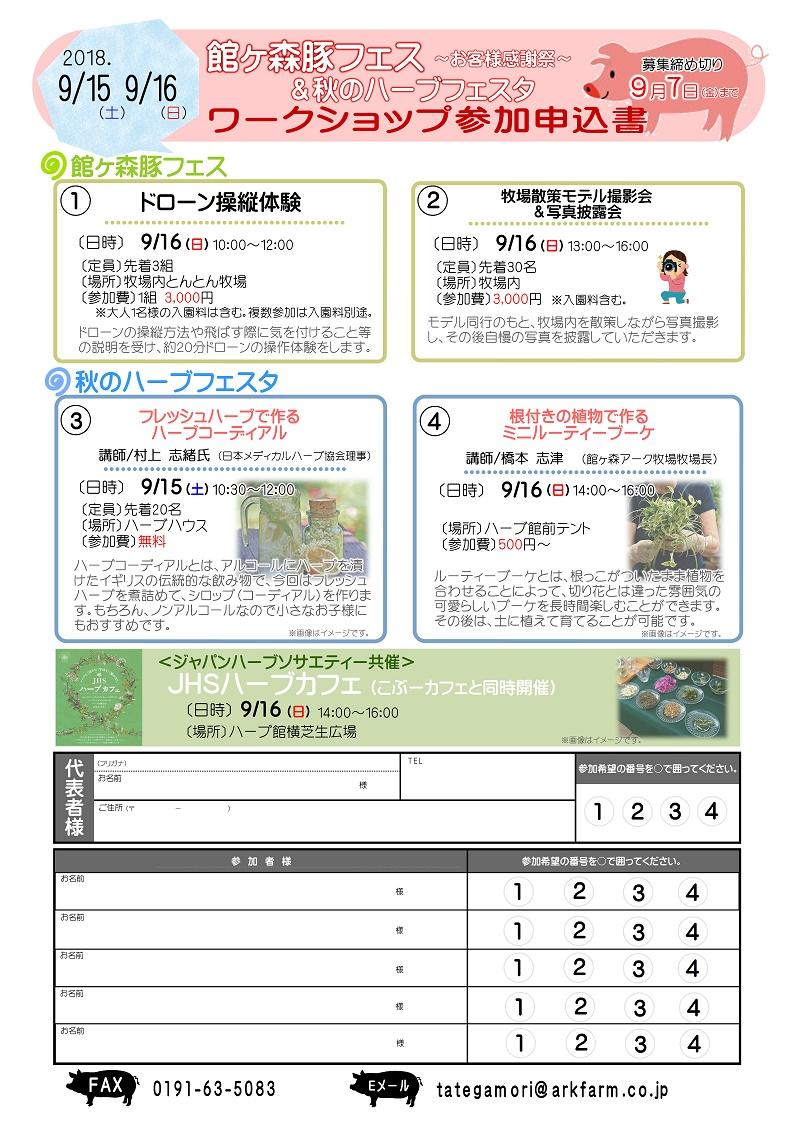 館ヶ森豚フェス&秋のハーブフェスタ申込用紙