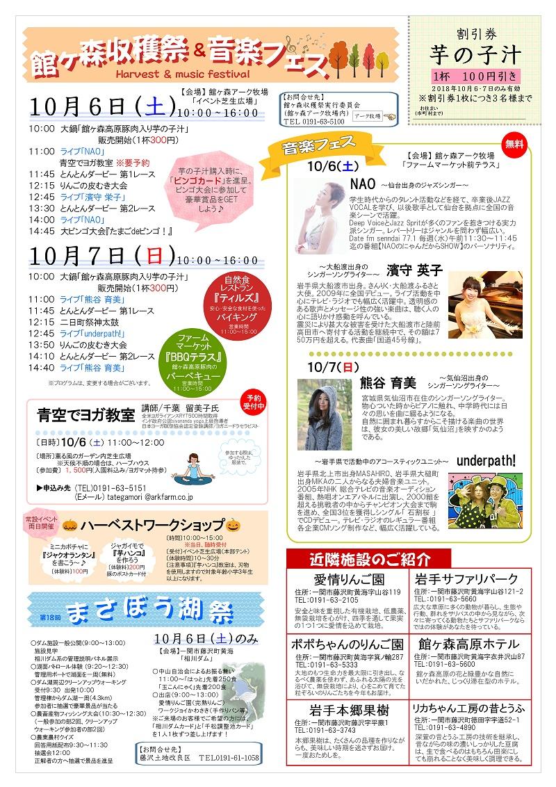 2018年館ヶ森収穫祭&音楽フェス